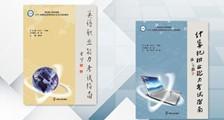 重磅 | 职业资格考试指南丛书正式出版,陆续面世!(图文)