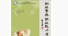 重磅 ▏千名大学校长盛会,推出《职业素养》!(图文)