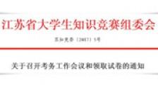 江苏省大学生知识竞赛考务工作会议举行,JYPC介绍情况!(图文)