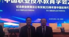 中国职业技术教育学会2016年年会隆重召开,JYPC组团参加(图文)