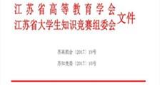 要闻 ▎JYPC支持江苏省第六届理工科大学生人文社会科学知识竞赛(图文)