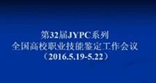第32届JYPC系列全国高校职业技能鉴定工作会议圆满落幕(图文)