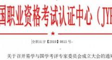 重要通知 ▏易学与国学考评专家委员会即将成立(图文)