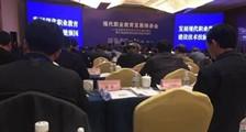 JYPC应邀出席教育部现代职业教育发展推进大会(图文)