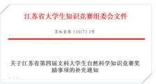 """重磅   江苏高校大学竞赛获奖师生,可获""""JYPC""""证书资格!(图文)"""