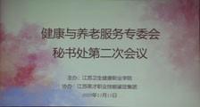 要闻 ▎健康与养老服务专委会秘书处工作会议召开(图文)